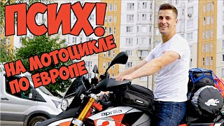 Путешествие на мотоцикле через всю Европу! Изи Трип 🇮🇹
