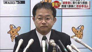 警視庁の新捜査1課長「被害者に寄り添う捜査を」(19/02/15)