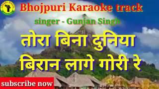 तोरा बिना दुनिया बिरान लागे गोरी रे Bhojpuri Karaoke track singer Gunjan Singh