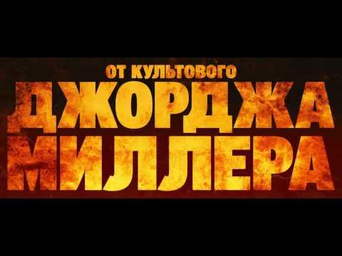 Трейлер - Безумный Макс: Дорога ярости (2015)