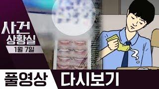 강남 유명 치과의사의 두 얼굴, '소변테러' 범인은 아는 오빠 | 2020년 1월 7일 사건상황실