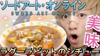 【ソードアートオンライン実写化】アスナのラグーラビットのシチュー!!【アニメ料理】