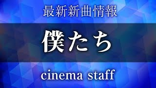 cinema staff、清原翔出演の「僕たち」MVを公開 cinema staffが最新アル...