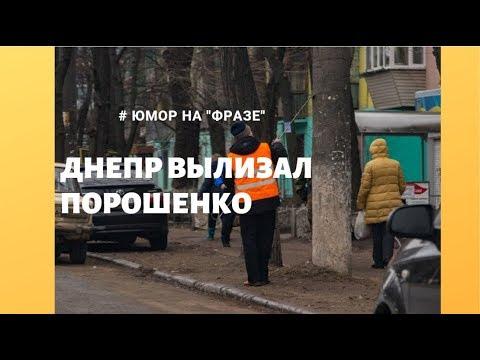 Днепр вылизал Порошенко / Фраза