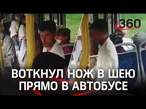 Видео: наркоман ударил ножом в шею пенсионера в автобусе. Мужчина в больнице, нападавший арестован