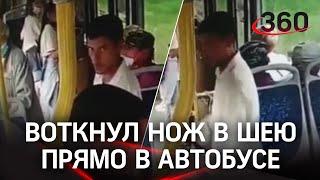 Видео наркоман ударил ножом в шею пенсионера в автобусе. Мужчина в больнице нападавший арестован