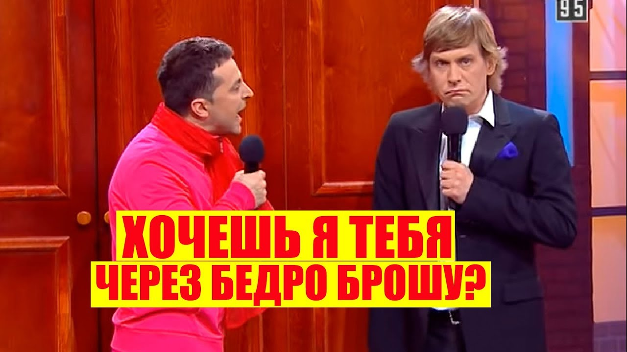 РЖАКА! Зеленский Троллит Путина СМЕШНО ДО СЛЕЗ | Вечерний Квартал 95 Лучшее