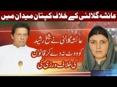 Ayesha Gulalai Ka Khilaf Imran Khan Medaan Ma! - Headlines and Bulletin - 09:00 PM - 29 Aug 2017