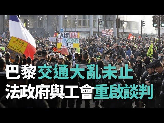 巴黎交通大亂未止 法政府與工會重啟談判【央廣國際新聞】
