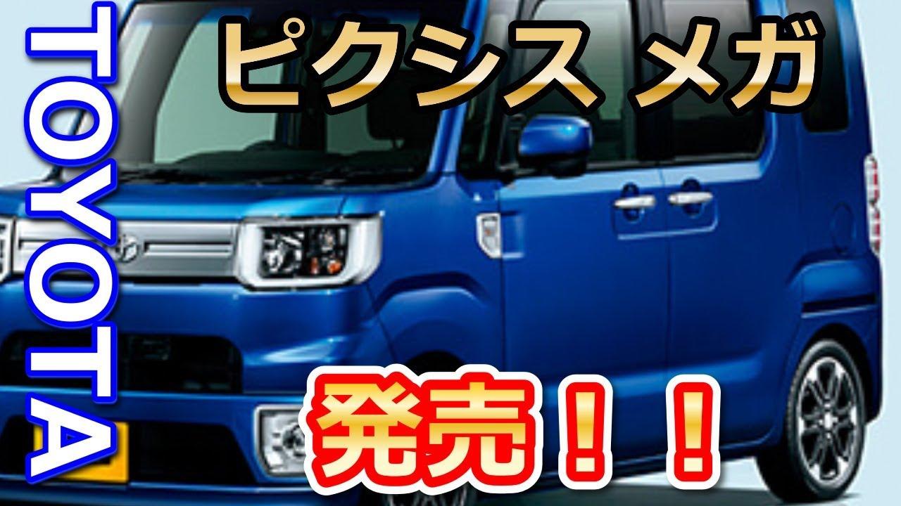 自動車 軽 トヨタ の