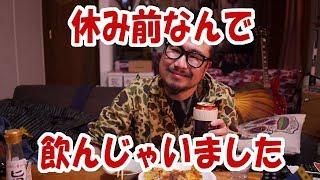 休み前なので晩酌だよ【飯動画】【酒動画】【飯テロ】 thumbnail