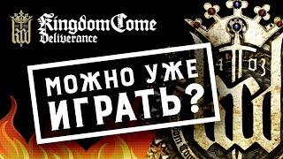 Kingdom Come Deliverance | Можно ли уже покупать?