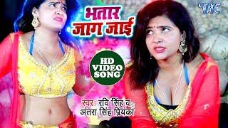 कुछ कुछ होने लगेगा ये विडियो देखकर - 2019 का सबसे हिट गाना - Bhatar Jaag Jayi - Ravi Singh