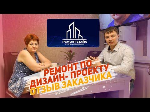 Ремонт квартиры по дизайн-проекту в Ставрополе: отзыв заказчика