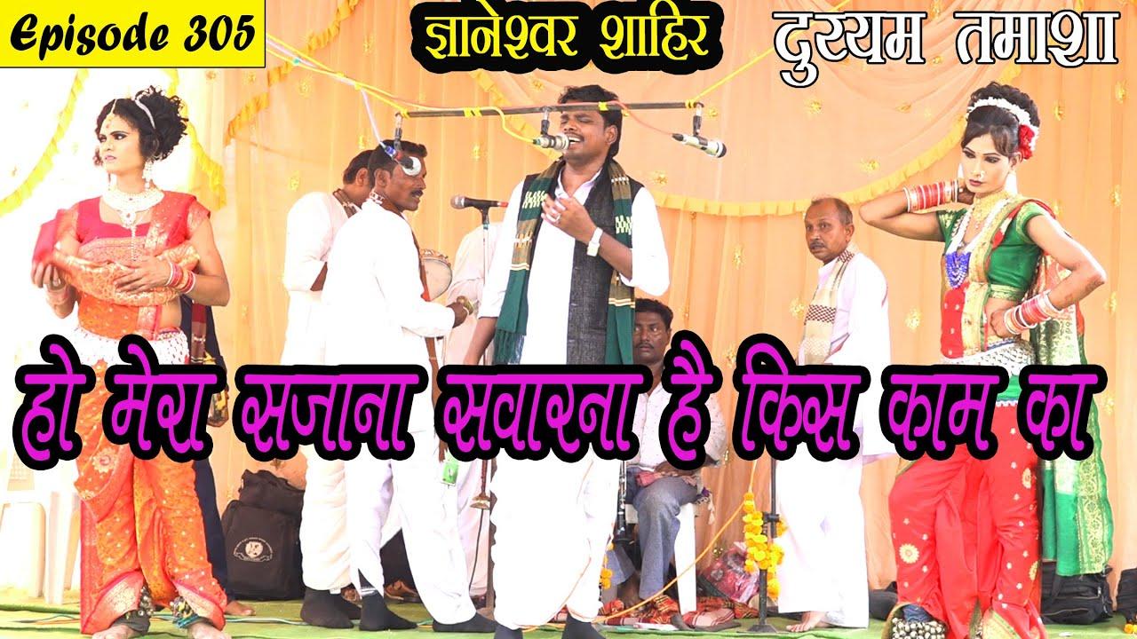Ho mera sajana sawarana hai kis kaam ka   Episode-305    Nyaneshwar Shahir with supporting actors