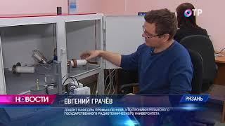 Рязанские ученые разработали микрофокусный рентгеновский аппарат