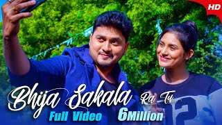 Bhija Sakalara Tu Mo Prema | Music Video | Odia Romantic Song | Tushar & Sradha | Sidharth TV