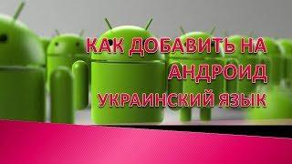как добавить украинский язык андроид.Как добавить украинский язык на телефон