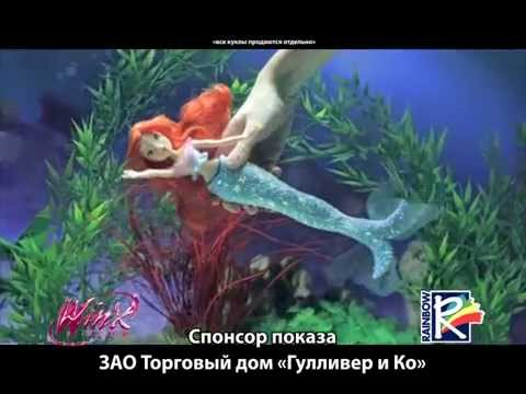 Куклы Винкс Видео