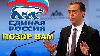 Народ против Единой России