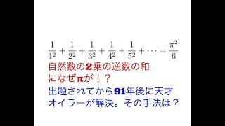 オイラー(Euler)が解決した「自然数の平方の逆数の和」。円とは無関係なのに結論にπが登場
