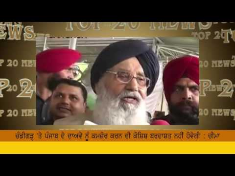 Top 20 Punjabi Khabrein |  Breaking News | India News- Garv Punjab