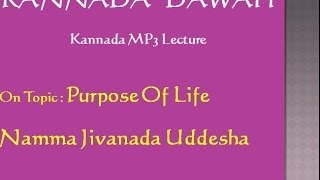 Purpose of Life - Kannada Lecture Mp3 Audio (29mins only)