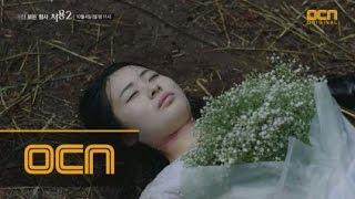 Cheo-yong 2 하얀 원피스와 안개꽃 한 다발... 검은 기운이 떠도는 밀실 살인 사건 발생 151004 EP.8