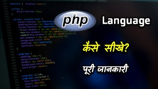 How to Learn PHP Language With Full Information? – [Hindi] – Quick Support