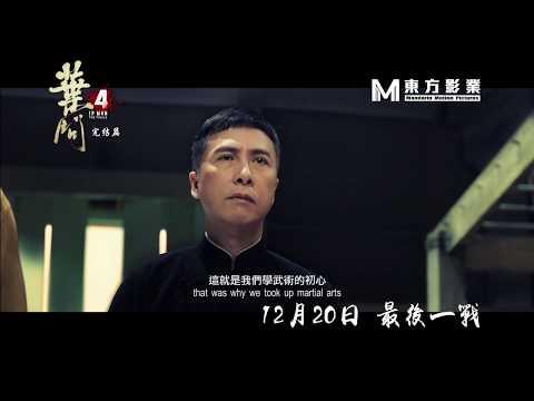 葉問4:完結篇 (IP Man 4)電影預告