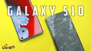 Samsung Galaxy S10 Review | أفضل شاشة مع أضعف بطارية !