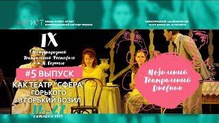 """Горьковский Театральный - 2019. Театр """"Сфера"""", """"Дачники""""."""