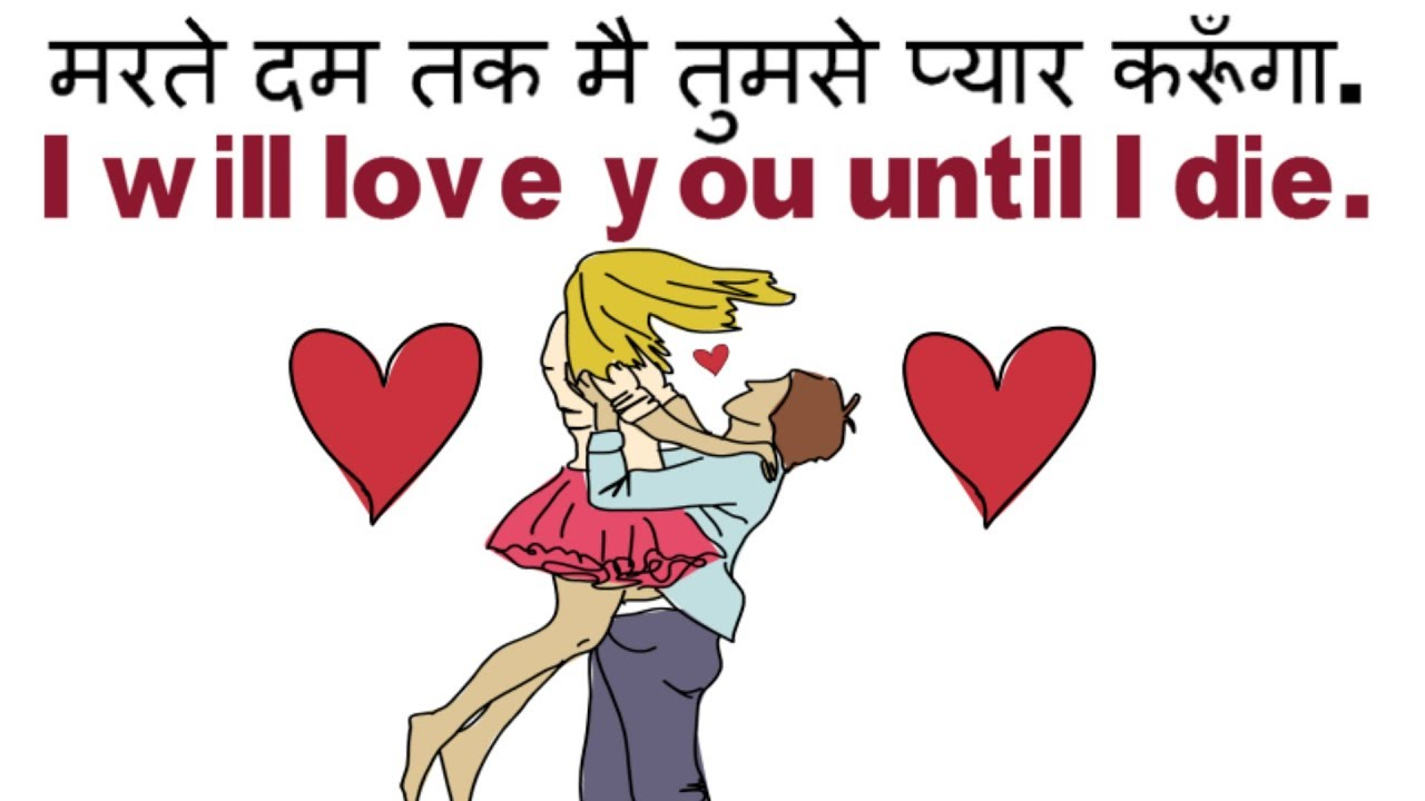 Love metre in urdu