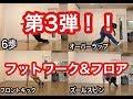 ブレイクダンス技紹介 第3弾!フットワーク&フロア編【ACE SPEC】