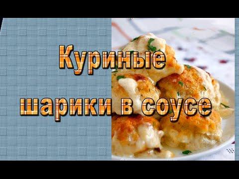 Куриные шарики в сливочном соусе - пошаговый рецепт с фото