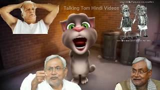 नीतीश तुम्हे खुद पे भरोसा नही क्या ? / Nitish Tumhe Khud par Bharosa Nahi Kya / Talking Tom Funny