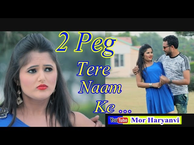 2 Peg Tere Naam Ke # Anjali Raghav & Sanju Khewriya # Raju Punjabi #  2016 New Mor Music