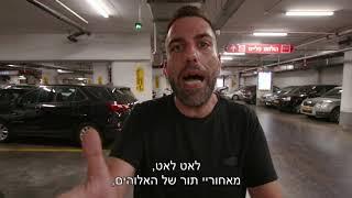 דניאל כהן - כל השערים נפתחים לך כמו מלך!
