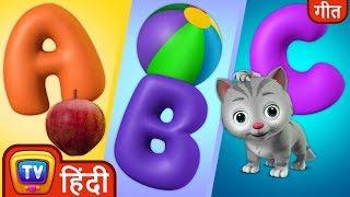 ABC सौंग चूचू ट्रेन के साथ (ABC Song with ChuChu Toy Train) - Hindi Rhymes For Children - ChuChu TV