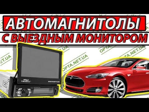 """Крутые Автомагнитолы с выдвижным сенсорным экраном 7"""" Pioneer 7120/7130 1DIN  Bluetooth"""