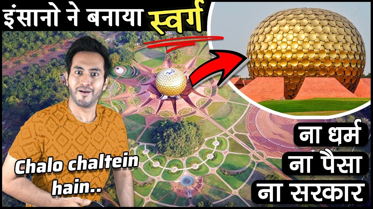 INDIANS ने बना डाला स्वर्ग. ऐसी जगह जहाँ ना पैसा, ना धर्म, ना सरकार चलती है Auroville City