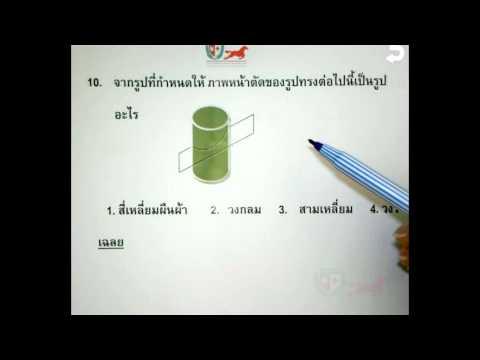 เฉลยข้อสอบคณิตศาสตร์ ม.1(Fin T2) Part 10
