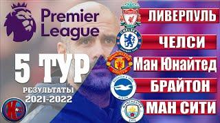 Английская Премьер Лига АПЛ Сезон 21 2022 5 Тур Роналду забивает в каждом матче после возвращения