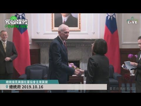 接見AIT莫健主席 蔡英文:面對中國打壓,不會放棄參與國際事務及民主自由生活