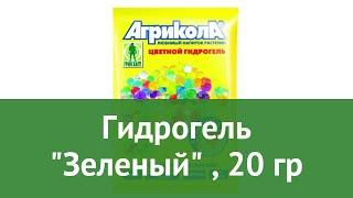 Гидрогель Зеленый (Агрикола), 20 гр обзор 04-0425 производитель Техноэкспорт ООО (Россия)