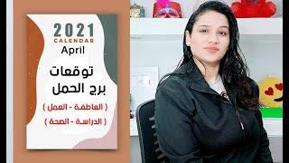 توقعات برج الحمل شهر ابريل 2021 نيسان || مي محمد