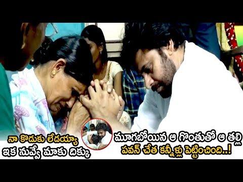 Pawan Kalyan Emotional Video || Pawan Kalyan Visits Koppineedi Muralikrishna's House || LATV