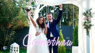 Свадьба Ильи и Юлии (15/09/2018) часть I
