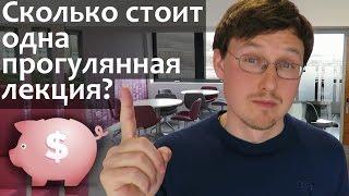 Образование в России не нужно Вам? Прогуляли занятия? Сколько стоит одна прогулянная лекция?