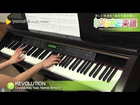 REVOLUTION / Crystal Kay feat. Namie Amuro : ピアノ(ソロ) / 中級